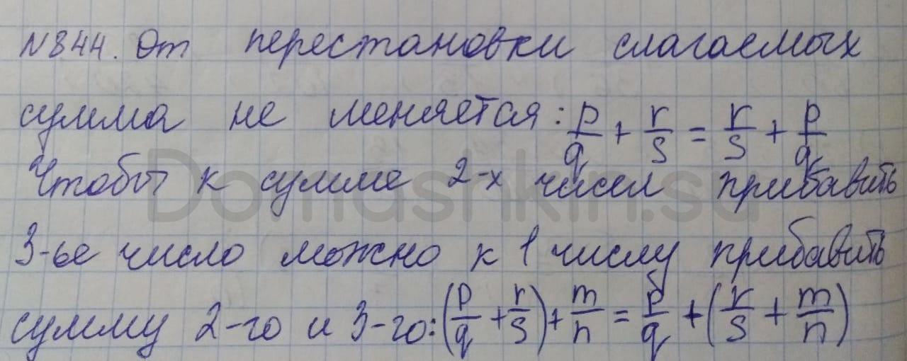 Математика 5 класс учебник Никольский номер 844 решение