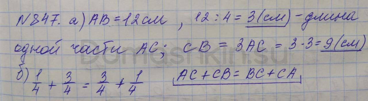 Математика 5 класс учебник Никольский номер 847 решение