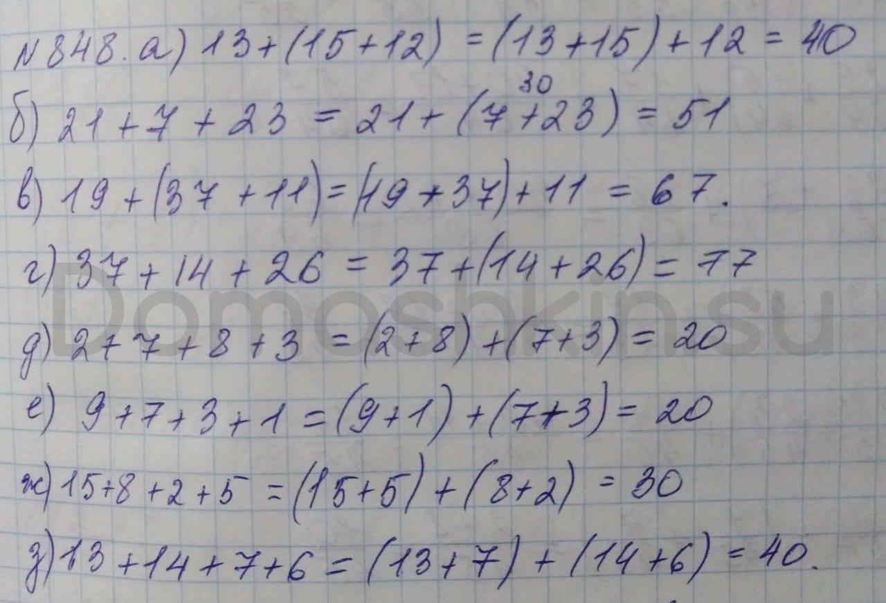 Математика 5 класс учебник Никольский номер 848 решение