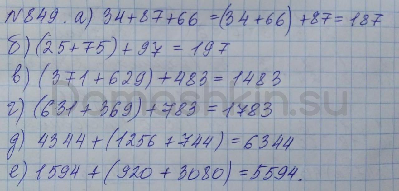 Математика 5 класс учебник Никольский номер 849 решение