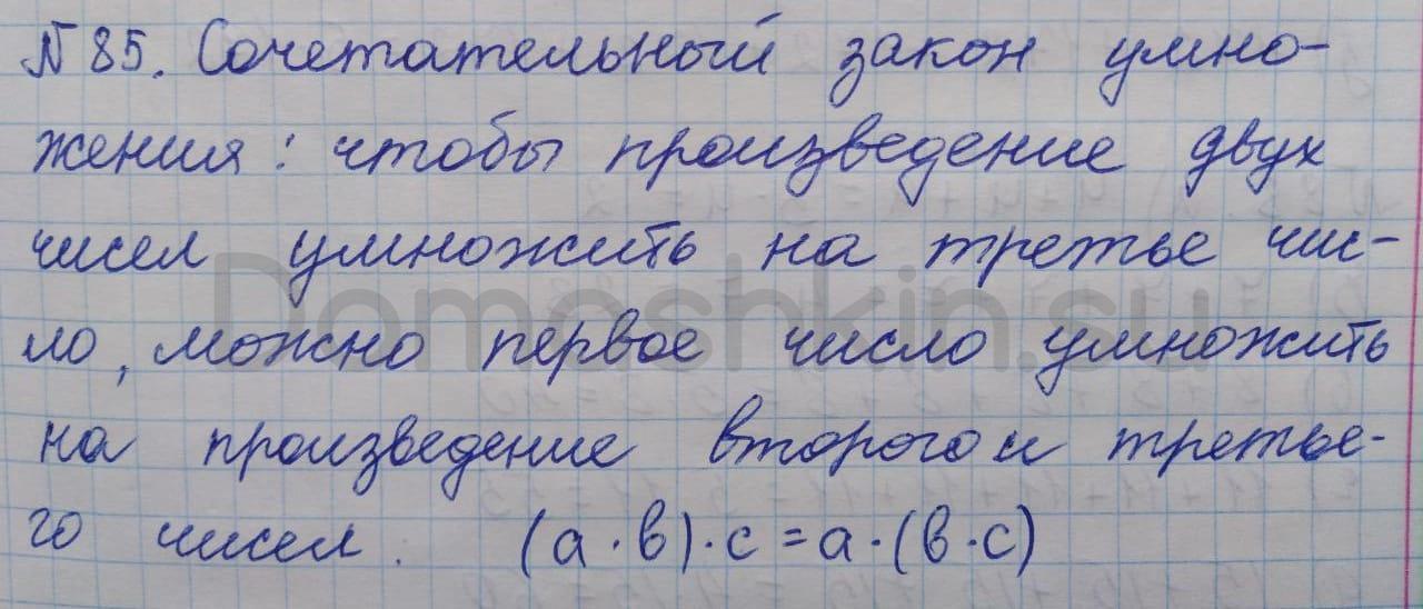 Математика 5 класс учебник Никольский номер 85 решение