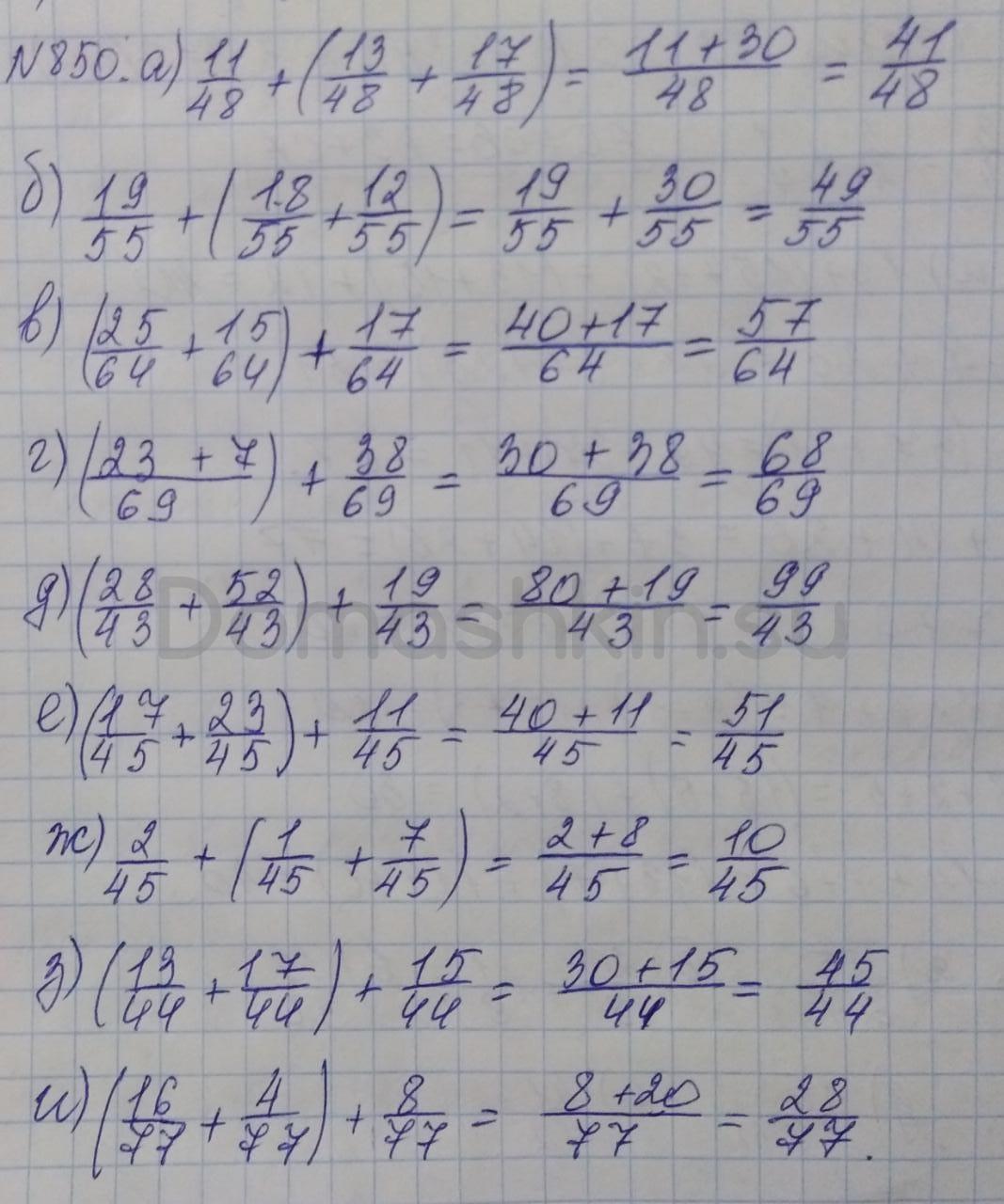 Математика 5 класс учебник Никольский номер 850 решение