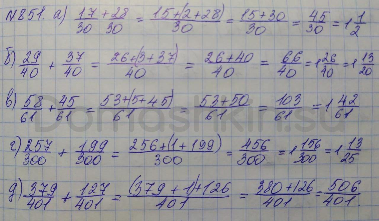 Математика 5 класс учебник Никольский номер 851 решение