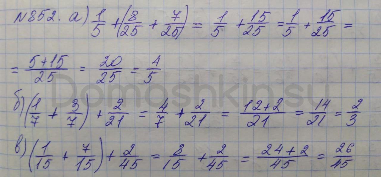 Математика 5 класс учебник Никольский номер 852 решение
