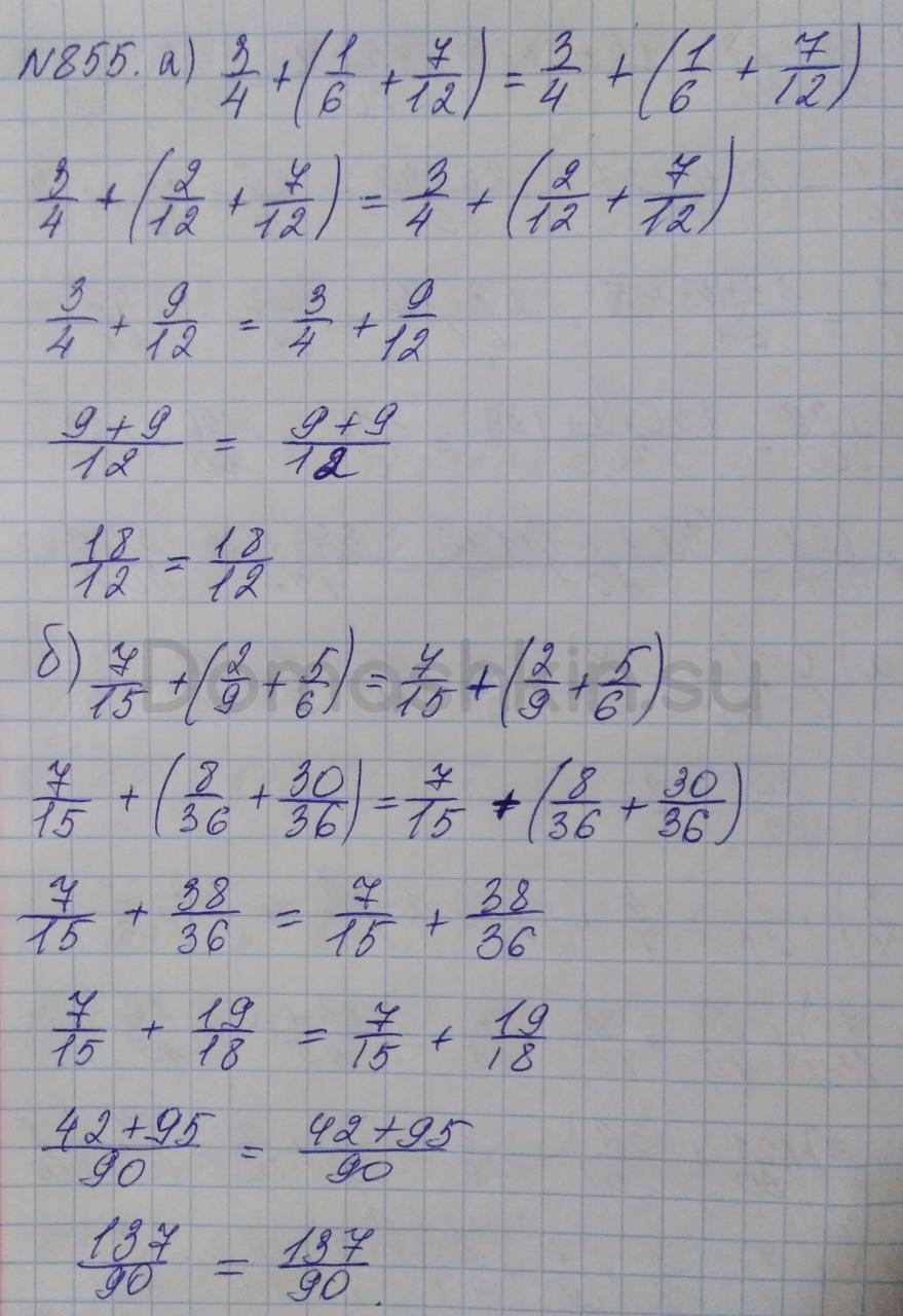 Математика 5 класс учебник Никольский номер 855 решение
