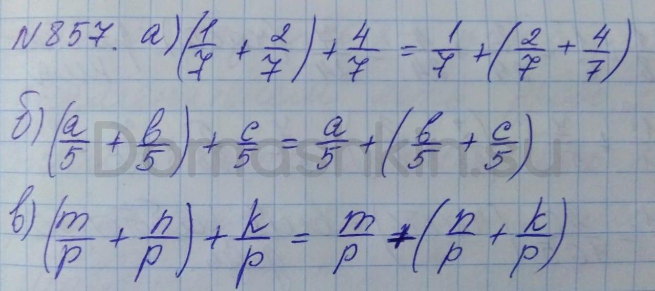Математика 5 класс учебник Никольский номер 857 решение