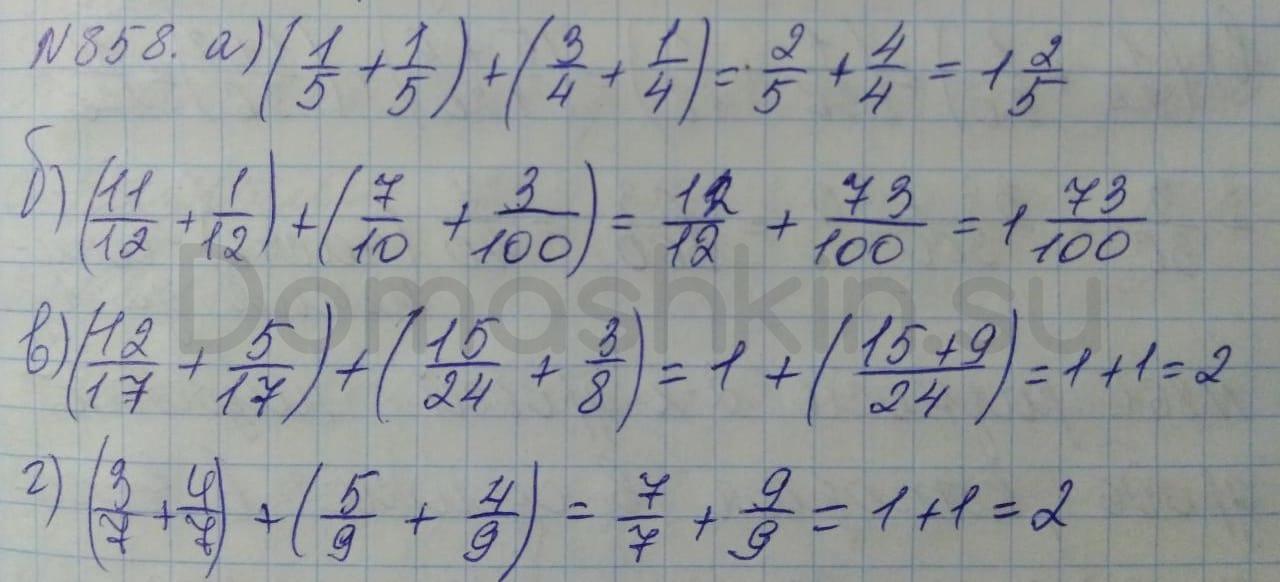 Математика 5 класс учебник Никольский номер 858 решение