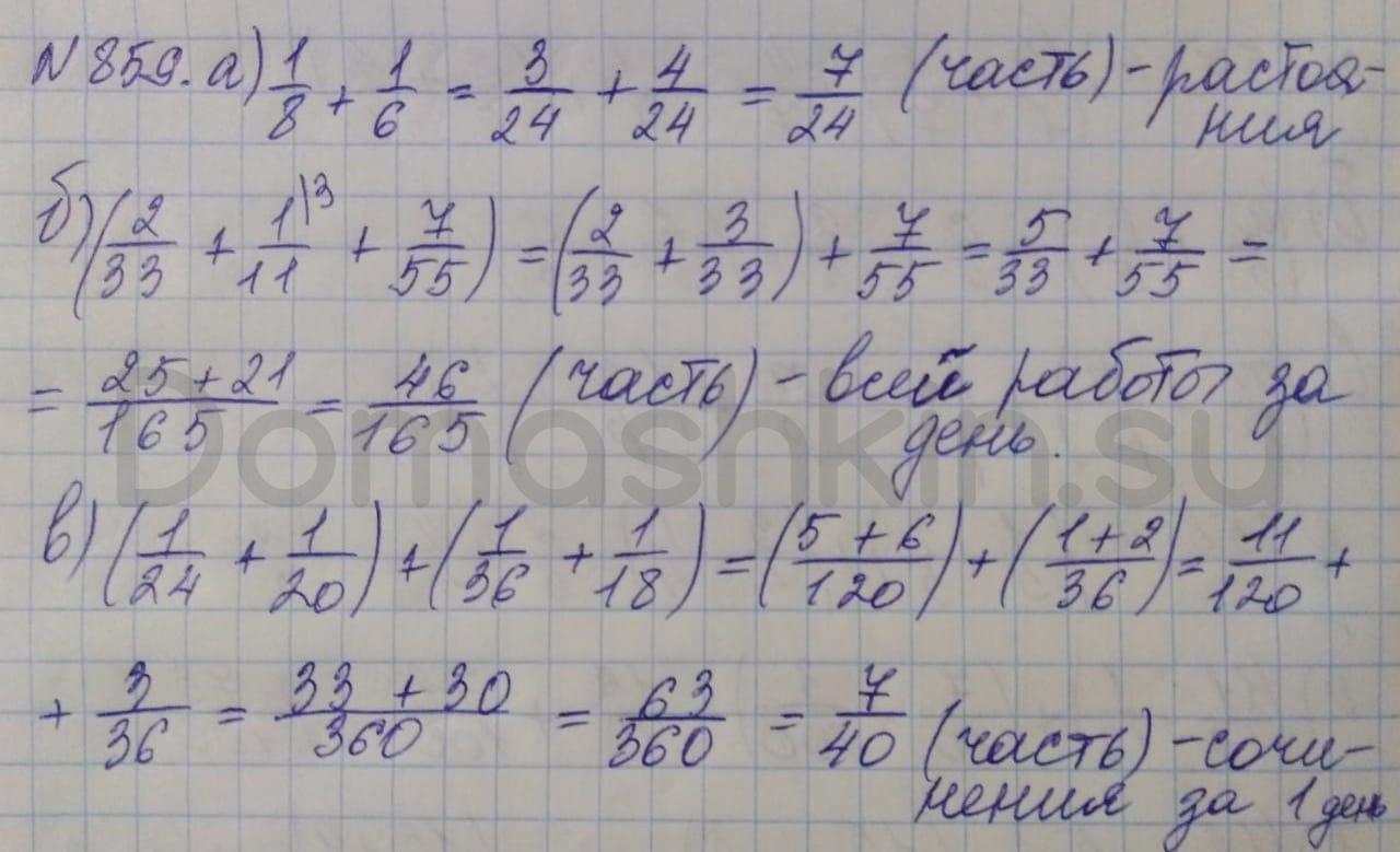 Математика 5 класс учебник Никольский номер 859 решение
