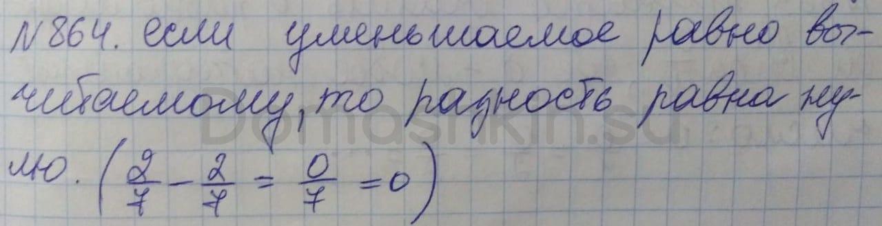 Математика 5 класс учебник Никольский номер 864 решение