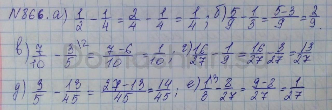 Математика 5 класс учебник Никольский номер 866 решение