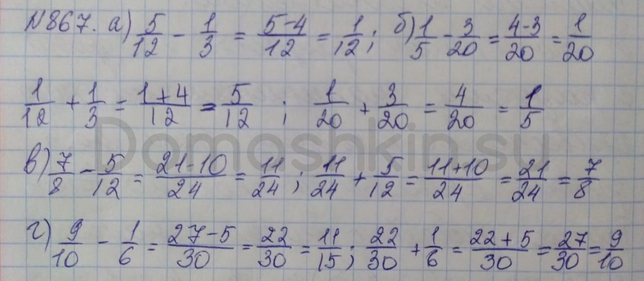 Математика 5 класс учебник Никольский номер 867 решение