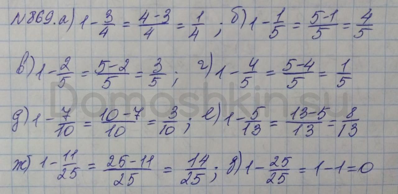 Математика 5 класс учебник Никольский номер 869 решение