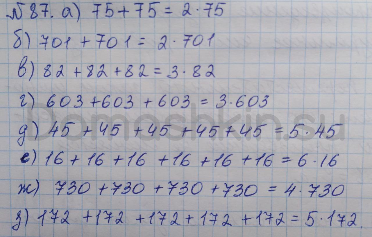 Математика 5 класс учебник Никольский номер 87 решение