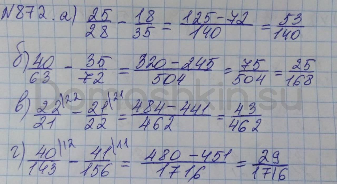 Математика 5 класс учебник Никольский номер 872 решение