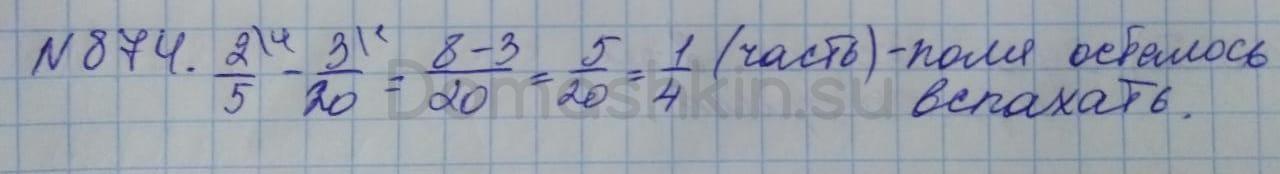 Математика 5 класс учебник Никольский номер 874 решение