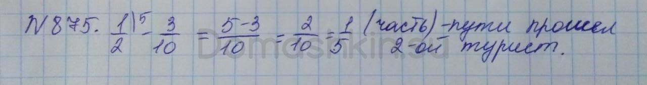 Математика 5 класс учебник Никольский номер 875 решение