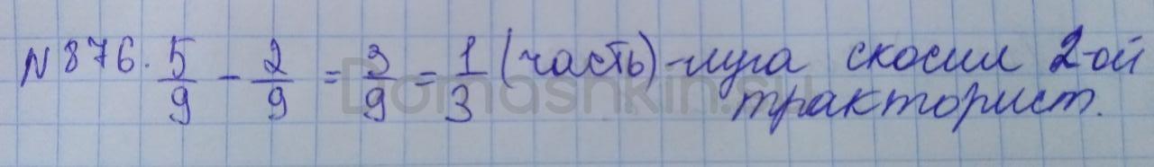 Математика 5 класс учебник Никольский номер 876 решение