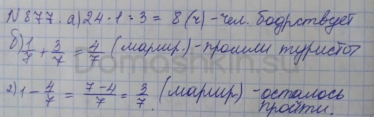 Математика 5 класс учебник Никольский номер 877 решение
