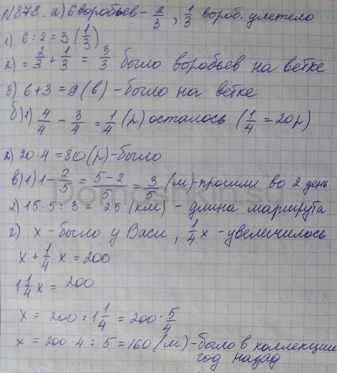 Математика 5 класс учебник Никольский номер 878 решение