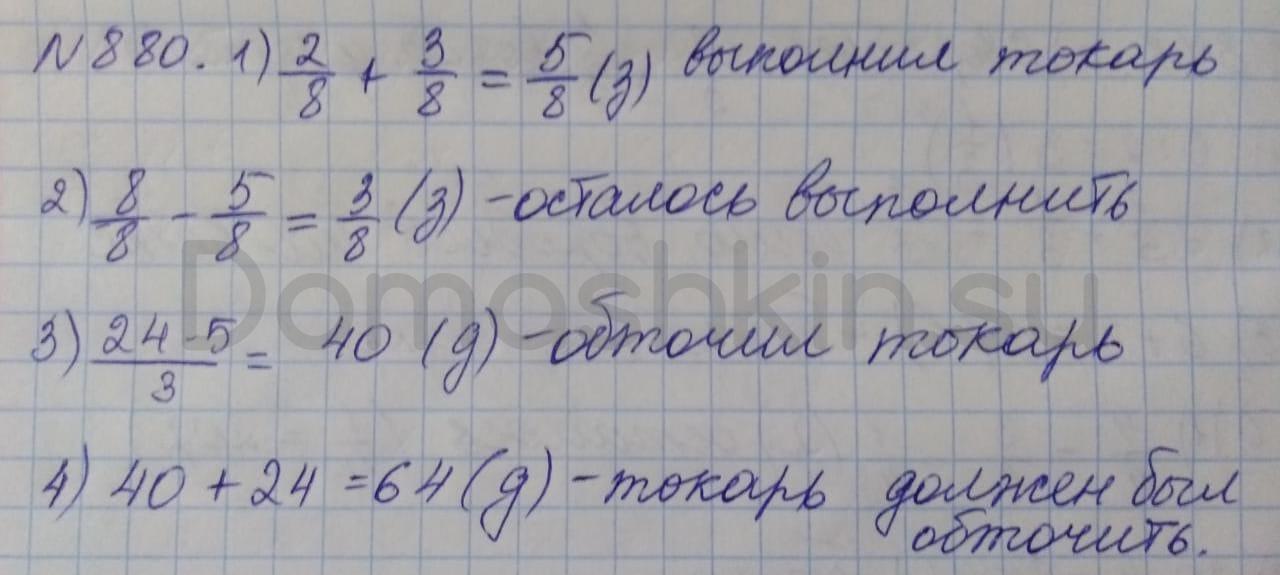 Математика 5 класс учебник Никольский номер 880 решение