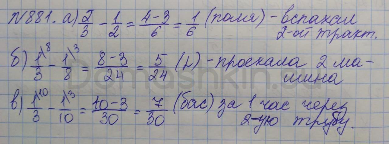 Математика 5 класс учебник Никольский номер 881 решение