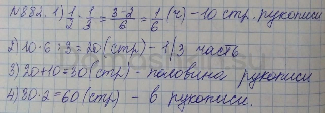 Математика 5 класс учебник Никольский номер 882 решение