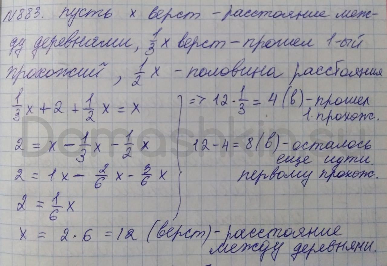 Математика 5 класс учебник Никольский номер 883 решение