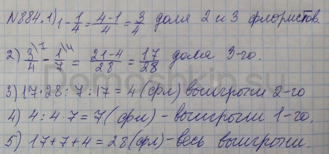 Математика 5 класс учебник Никольский номер 884 решение