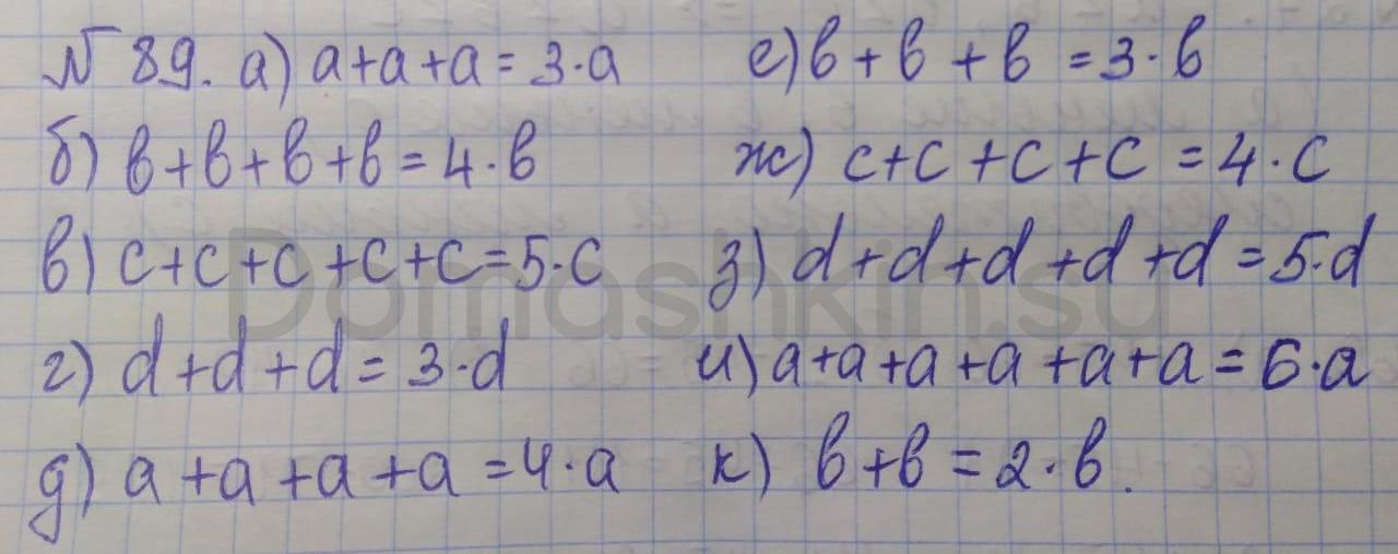 Математика 5 класс учебник Никольский номер 89 решение