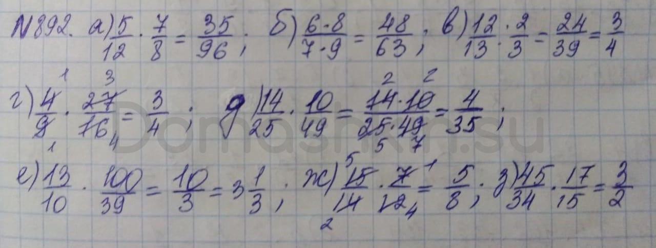 Математика 5 класс учебник Никольский номер 892 решение
