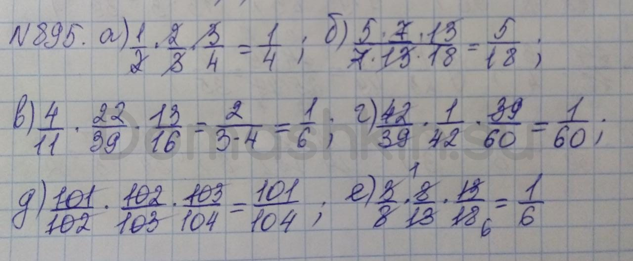 Математика 5 класс учебник Никольский номер 895 решение