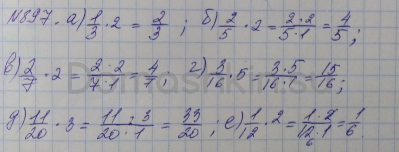 Математика 5 класс учебник Никольский номер 897 решение