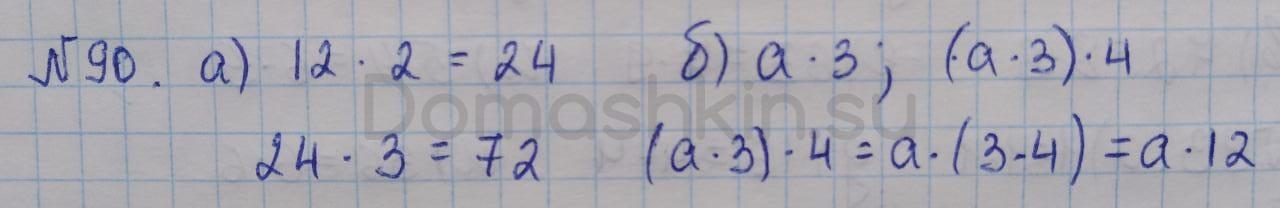 Математика 5 класс учебник Никольский номер 90 решение