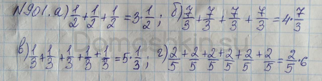 Математика 5 класс учебник Никольский номер 901 решение