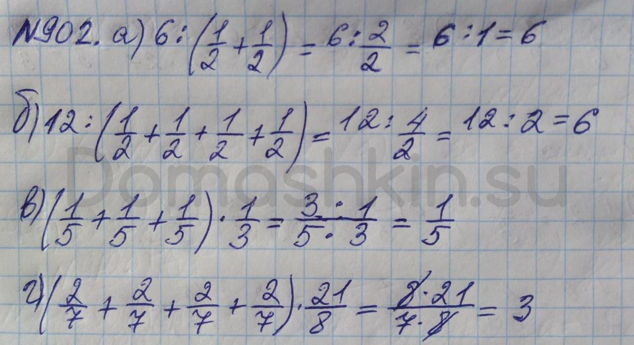 Математика 5 класс учебник Никольский номер 902 решение