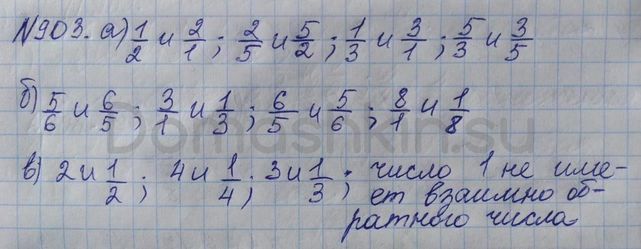 Математика 5 класс учебник Никольский номер 903 решение