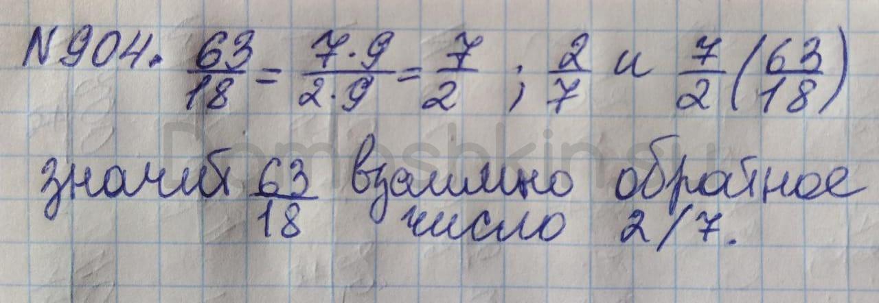 Математика 5 класс учебник Никольский номер 904 решение