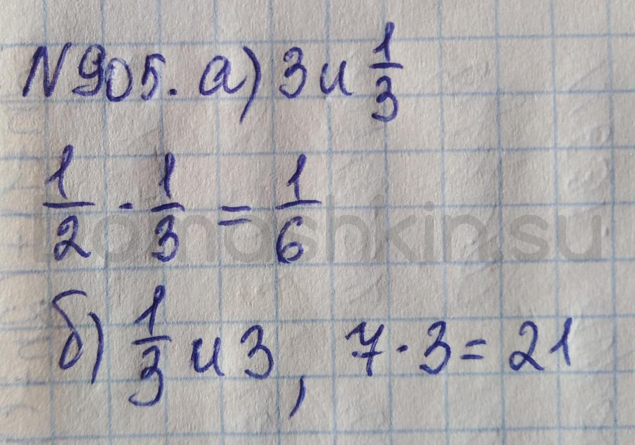 Математика 5 класс учебник Никольский номер 905 решение