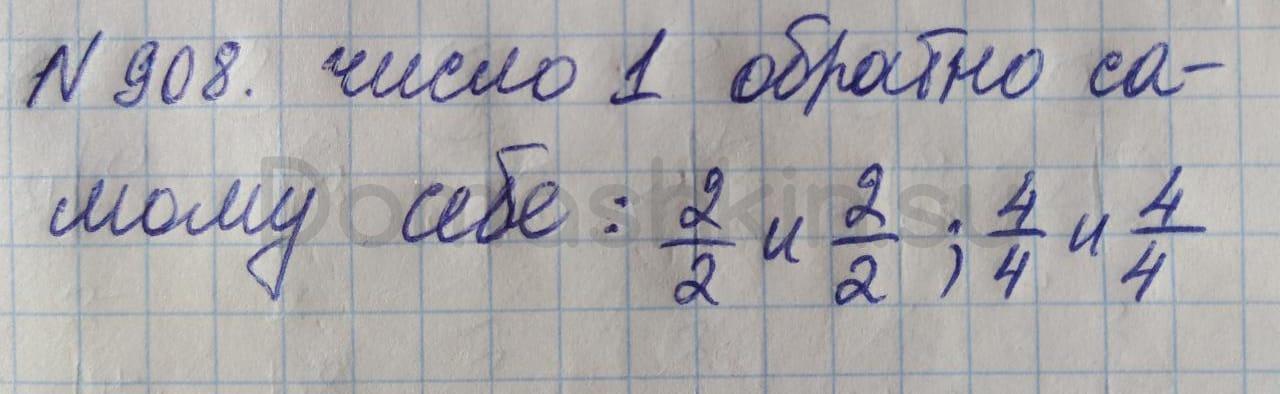 Математика 5 класс учебник Никольский номер 908 решение