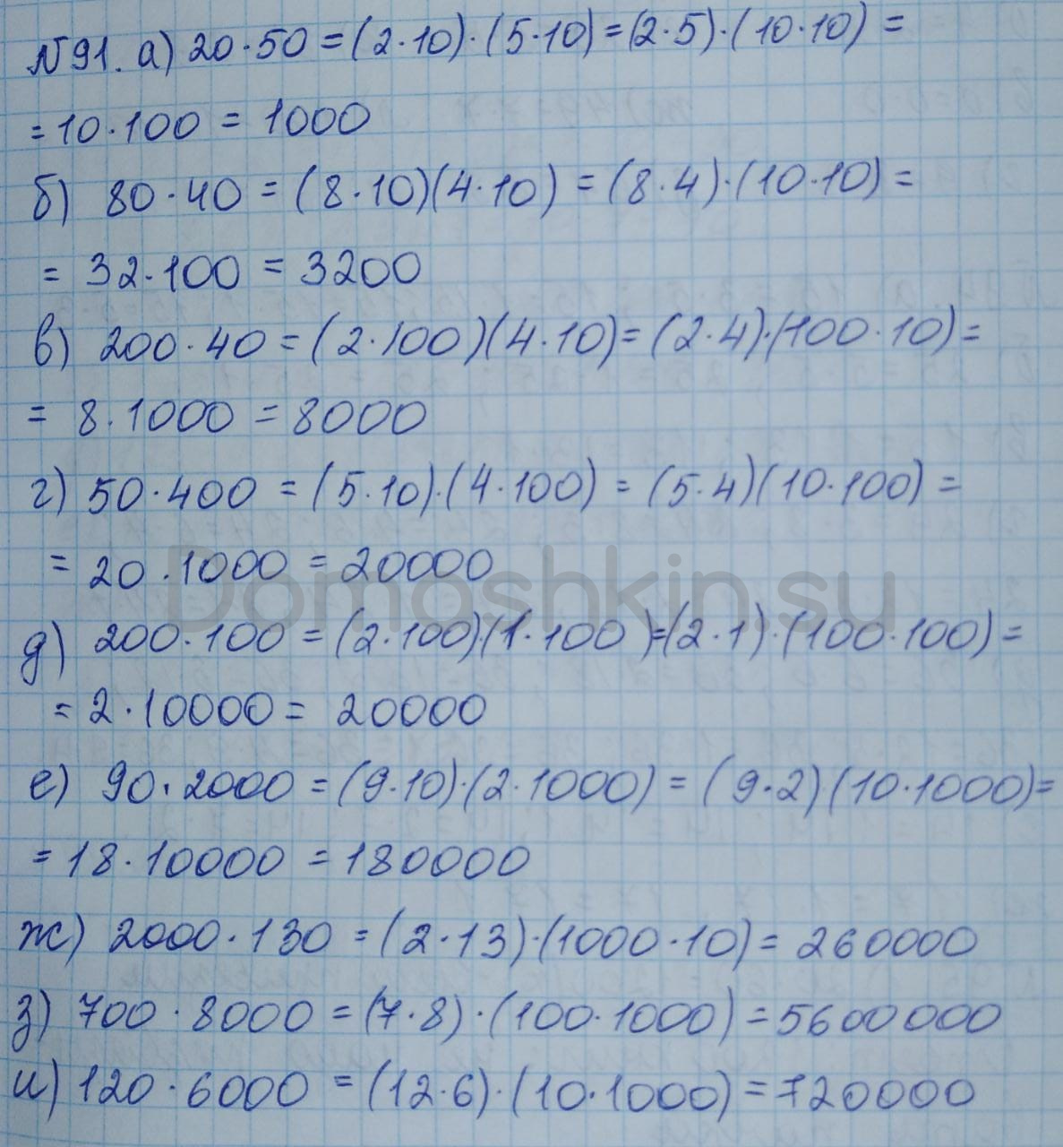 Математика 5 класс учебник Никольский номер 91 решение
