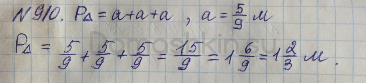 Математика 5 класс учебник Никольский номер 910 решение
