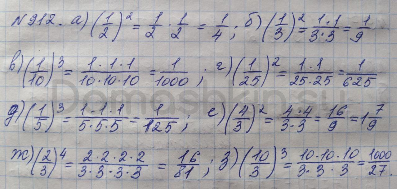 Математика 5 класс учебник Никольский номер 912 решение