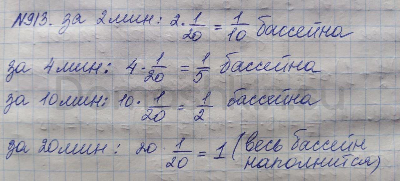 Математика 5 класс учебник Никольский номер 913 решение
