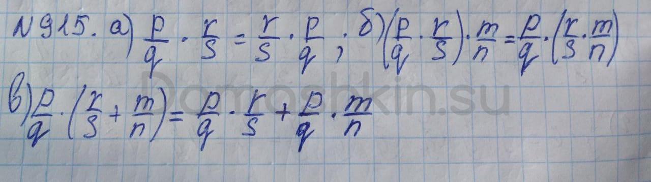 Математика 5 класс учебник Никольский номер 915 решение