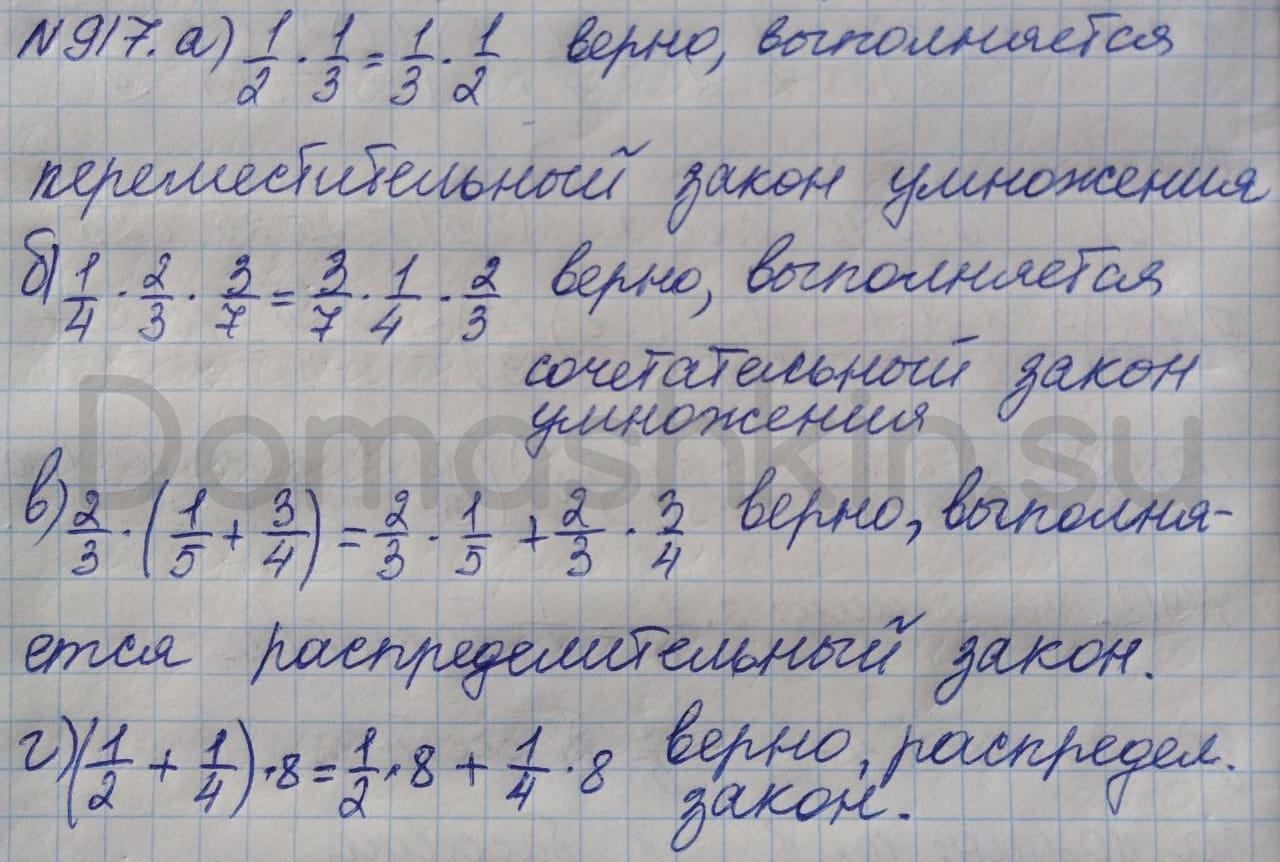Математика 5 класс учебник Никольский номер 917 решение