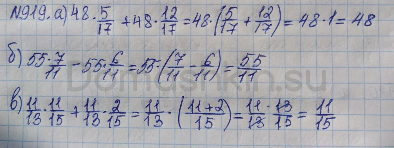 Математика 5 класс учебник Никольский номер 919 решение