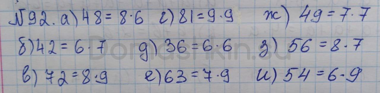 Математика 5 класс учебник Никольский номер 92 решение