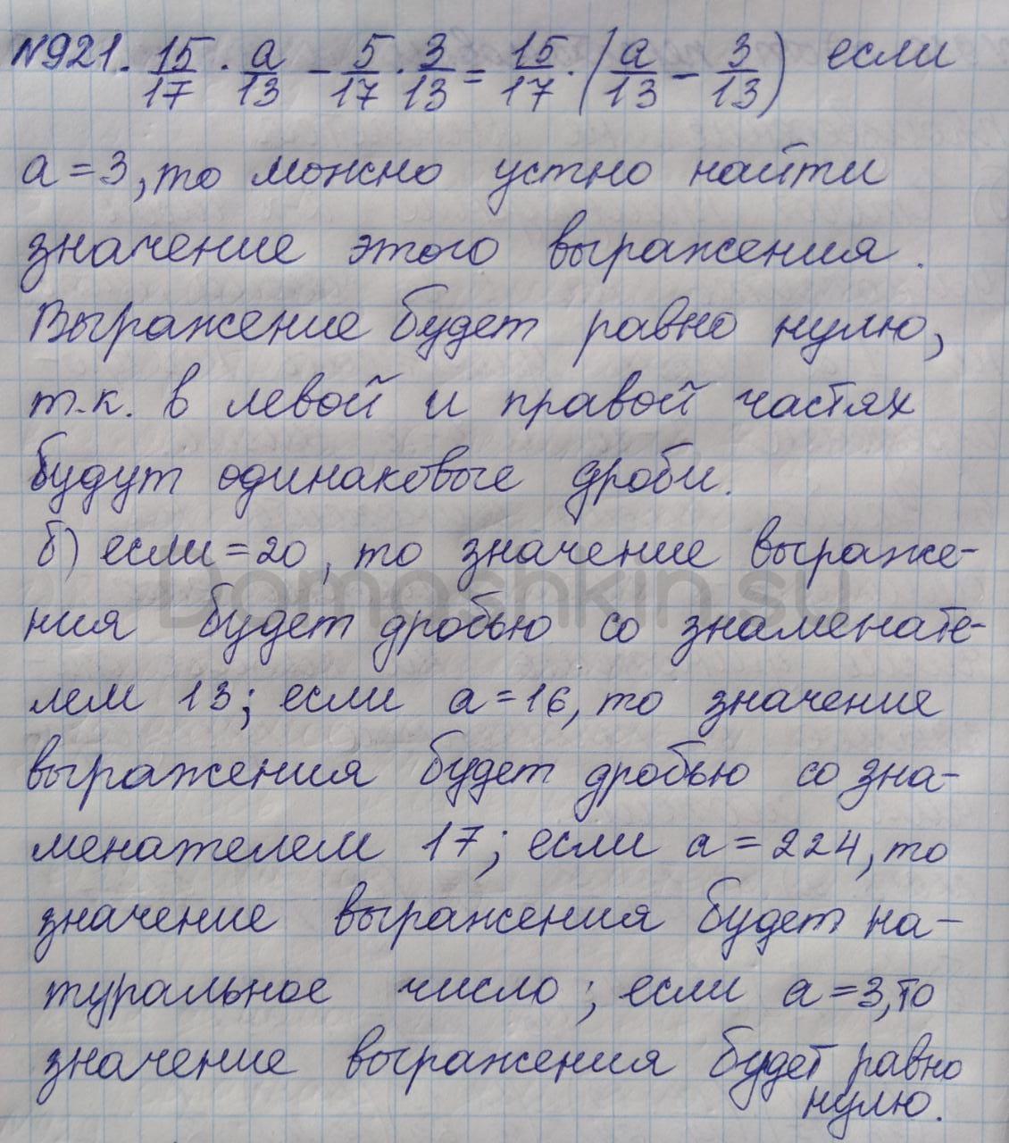 Математика 5 класс учебник Никольский номер 921 решение
