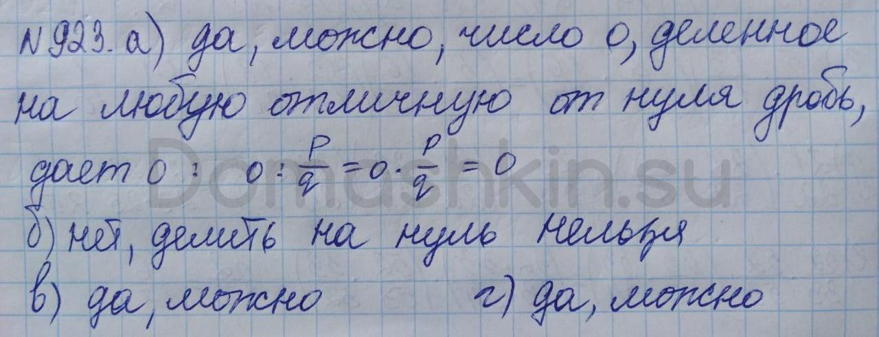 Математика 5 класс учебник Никольский номер 923 решение