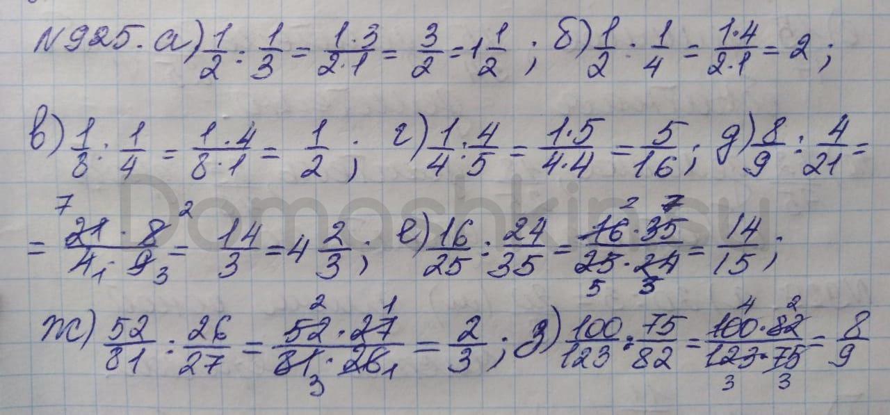 Математика 5 класс учебник Никольский номер 925 решение